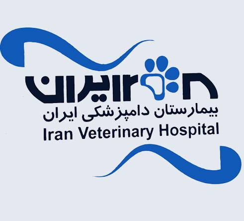 تصویر از بیمارستان دامپزشکی ایران شیراز