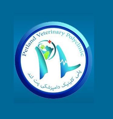 تصویر از پلی کلینیک دامپزشکی پت لند شیراز و پت شاپ پت لند شیراز