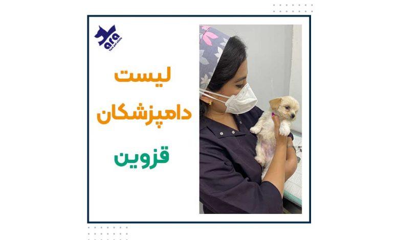 لیست دامپزشکان قزوین