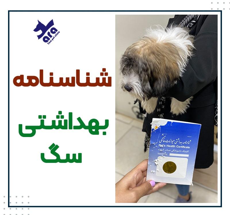 شناسنامه بهداشتی سگ