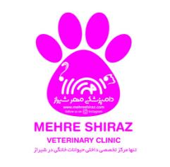 تصویر از کلینیک دامپزشکی مهر شیراز