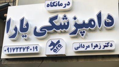 تصویر از آدرس + تلفن دامپزشکی یارا در خلدبرین شیراز